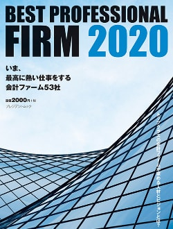 Best Professional Firm 2020