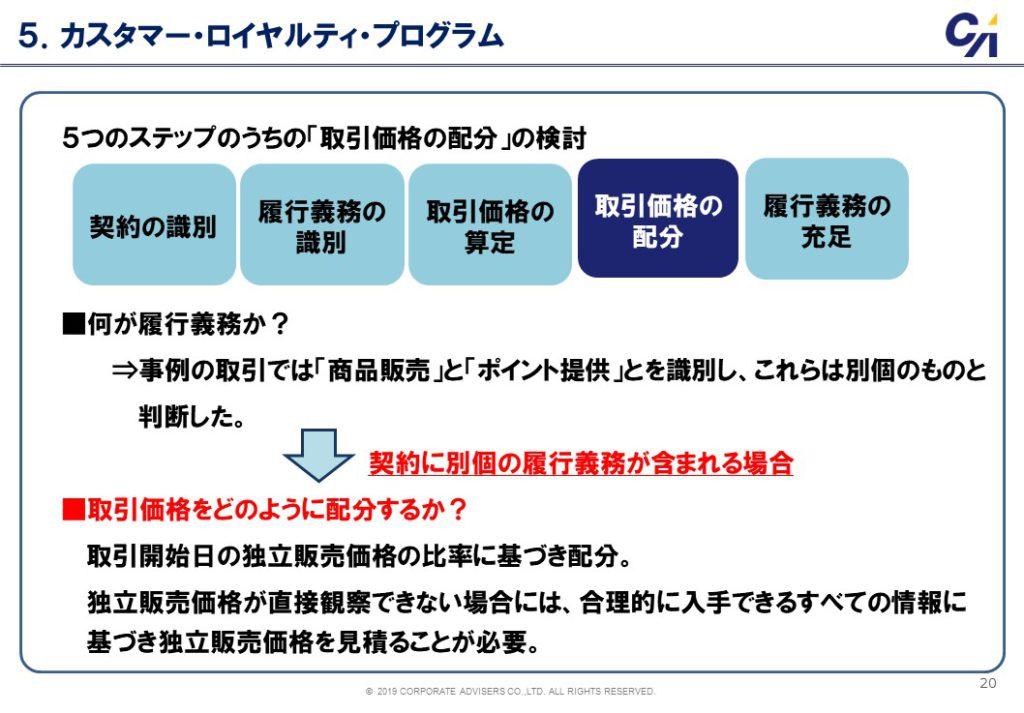 契約に複数の履行義務が含まれている場合の「取引価格の配分」の検討